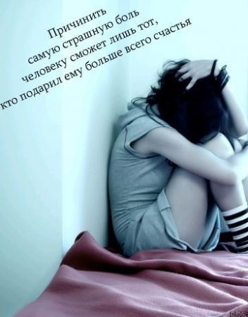 Причинить человеку самую страшную боль сможет лишь тот, кто подарил ему больше всего счастья